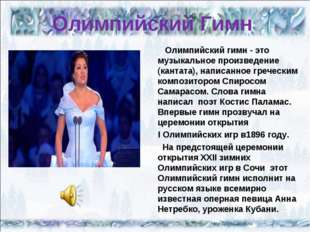 Олимпийский Гимн Олимпийский гимн - это музыкальное произведение (кантата), н