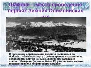 Шамони – место проведения первых Зимних Олимпийских игр * * В программу сорев