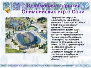 Церемония открытия Олимпийских игр в Сочи Церемония открытия Олимпийских игр