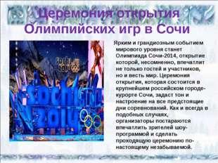 Церемония открытия Олимпийских игр в Сочи Ярким и грандиозным событием мирово