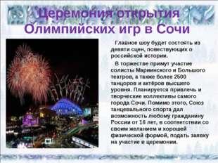 Церемония открытия Олимпийских игр в Сочи Главное шоу будет состоять из девят