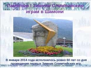 Памятник I Зимним Олимпийским играм в Шамони В январе 2014 года исполнилось р