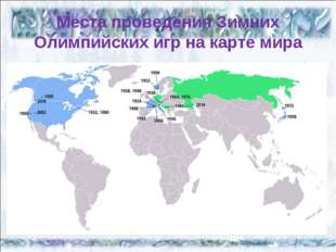 Места проведения Зимних Олимпийских игр на карте мира