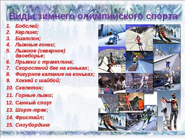 Виды зимнего олимпийского спорта Бобслей; Керлинг; Биатлон; Лыжные гонки; Лыж...