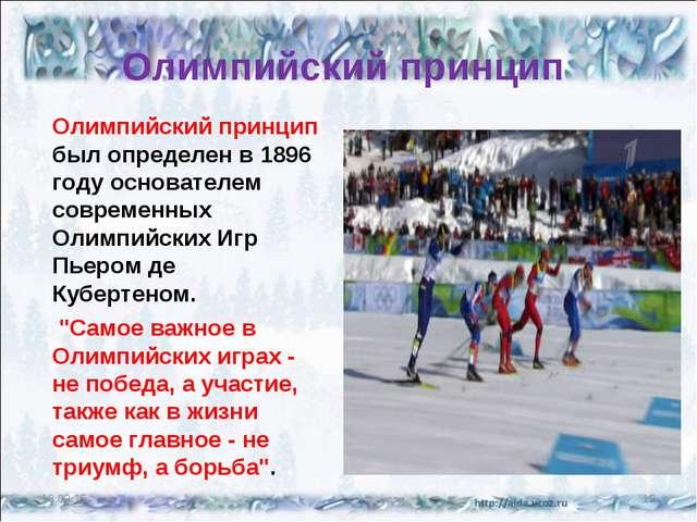 Олимпийский принцип Олимпийский принцип был определен в 1896 году основателем...