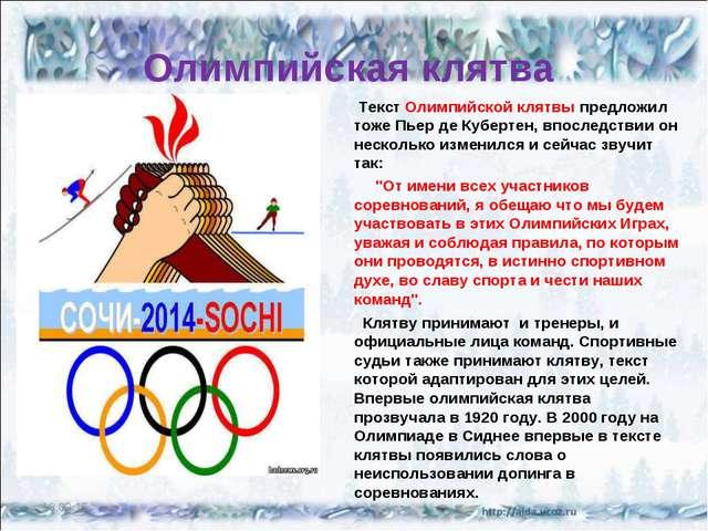 Олимпийская клятва Текст Олимпийской клятвы предложил тоже Пьер де Кубертен,...