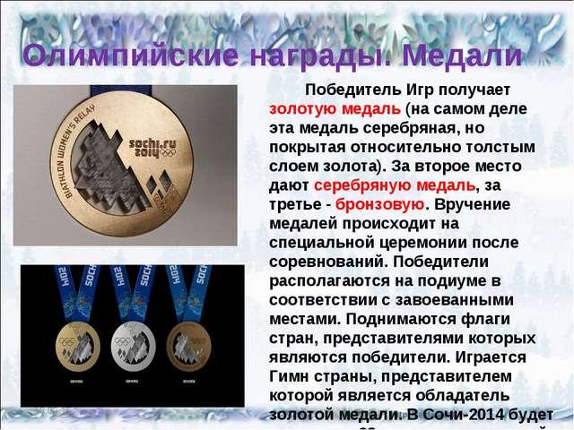 Олимпийские награды. Медали Победитель Игр получает золотую медаль (на самом...