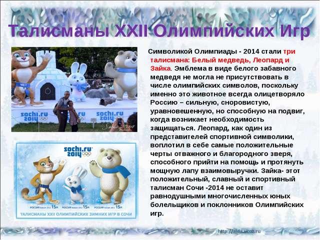 Талисманы XXII Олимпийских Игр * * Символикой Олимпиады - 2014 стали три тал...