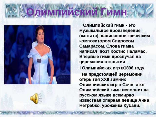 Олимпийский Гимн Олимпийский гимн - это музыкальное произведение (кантата), н...