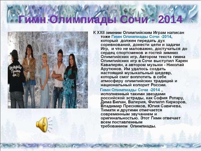 Гимн Олимпиады Сочи - 2014 * *