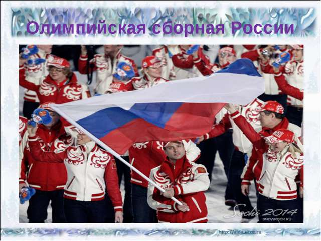 Олимпийская сборная России * *