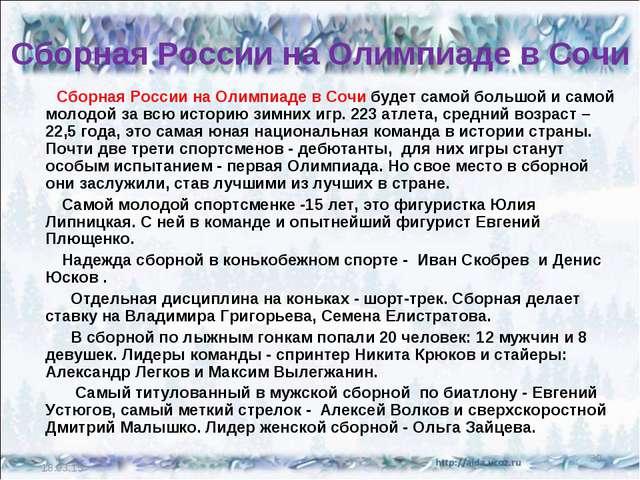 Сборная России на Олимпиаде в Сочи Сборная России на Олимпиаде в Сочи будет с...