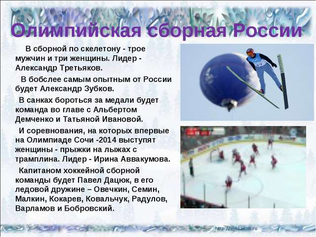 Олимпийская сборная России В сборной по скелетону - трое мужчин и три женщины...