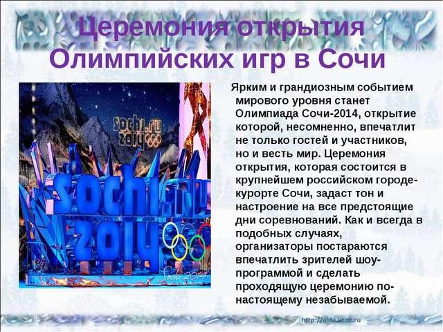 Церемония открытия Олимпийских игр в Сочи Ярким и грандиозным событием мирово...