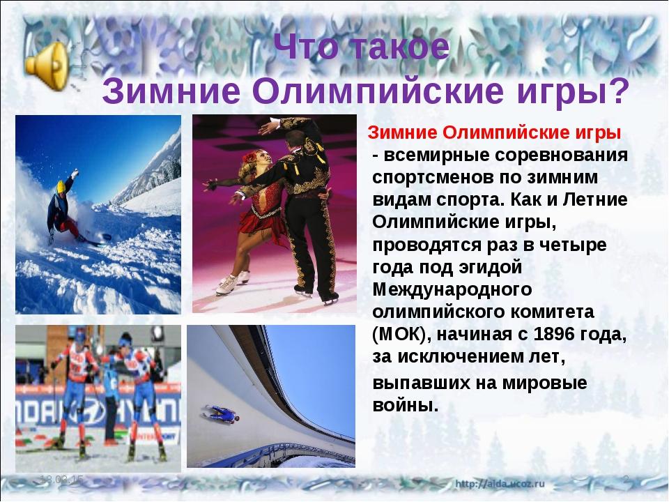 Что такое Зимние Олимпийские игры? Зимние Олимпийские игры - всемирные соревн...