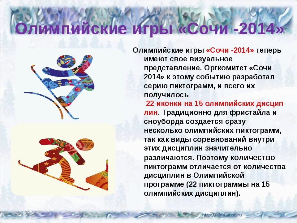 Олимпийские игры«Сочи -2014» Олимпийские игры«Сочи -2014»теперь имеют свое...