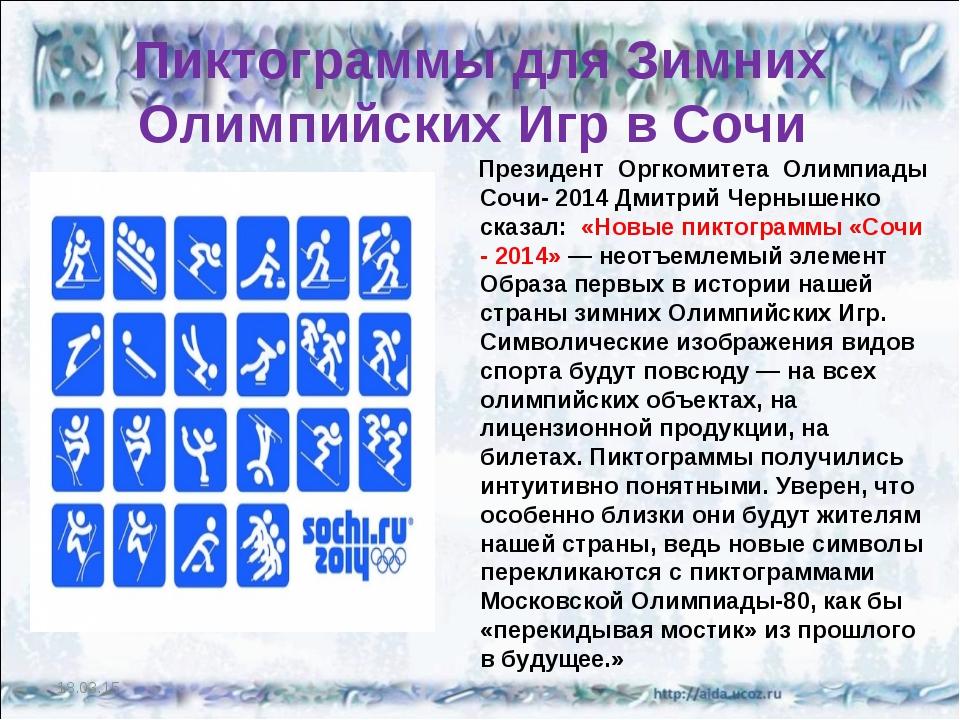 Пиктограммы для Зимних Олимпийских Игр в Сочи Президент Оргкомитета Олимпиады...