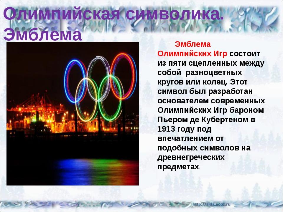 Олимпийская символика. Эмблема Эмблема Олимпийских Игр состоит из пяти сцепле...