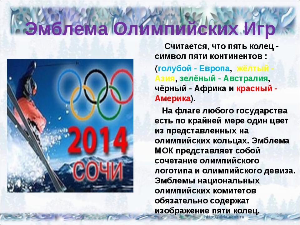 Эмблема Олимпийских Игр Считается, что пять колец - символ пяти континентов :...