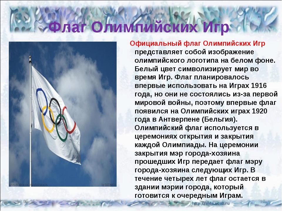 Флаг Олимпийских Игр Официальный флаг Олимпийских Игр представляет собой изоб...