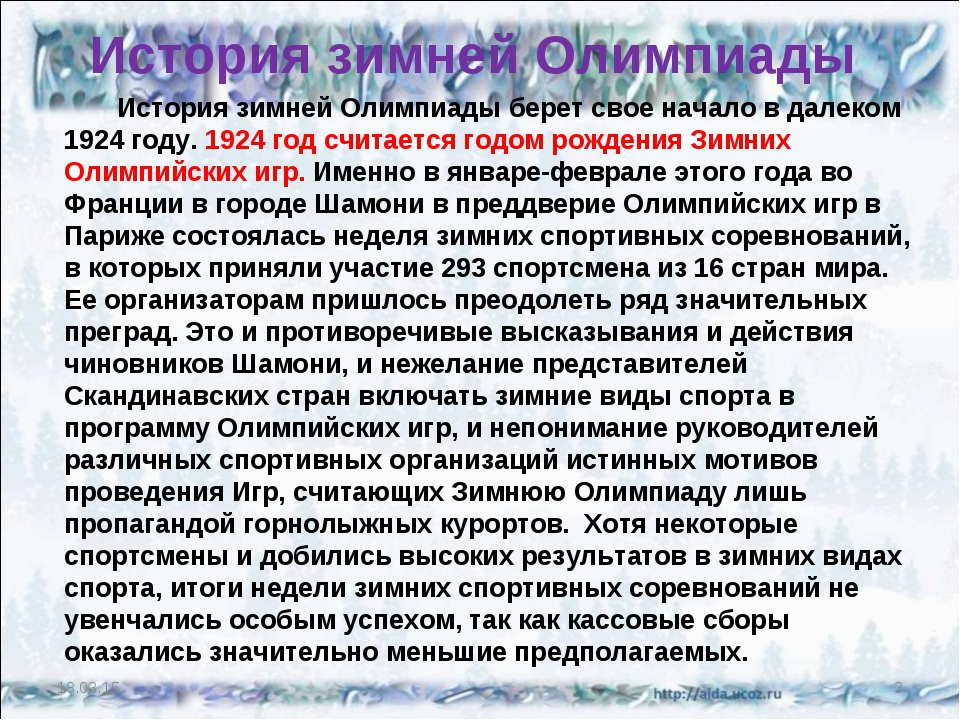 История зимней Олимпиады История зимней Олимпиады берет свое начало в далеком...