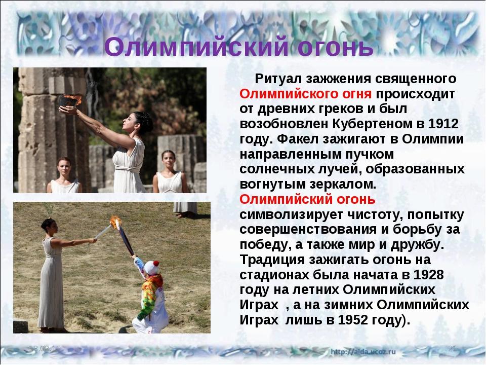 Олимпийский огонь Ритуал зажжения священного Олимпийского огня происходит от...
