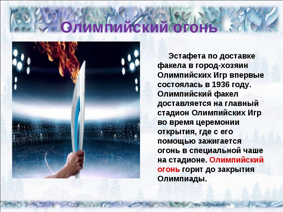 Олимпийский огонь Эстафета по доставке факела в город-хозяин Олимпийских Игр...
