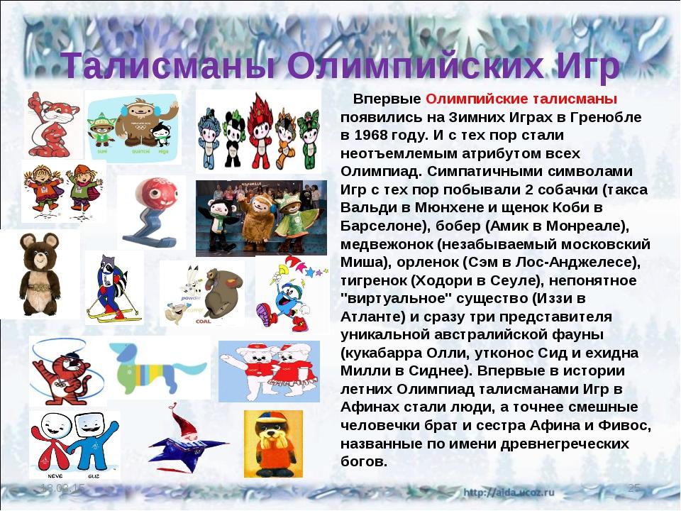 Талисманы Олимпийских Игр Впервые Олимпийские талисманы появились на Зимних И...