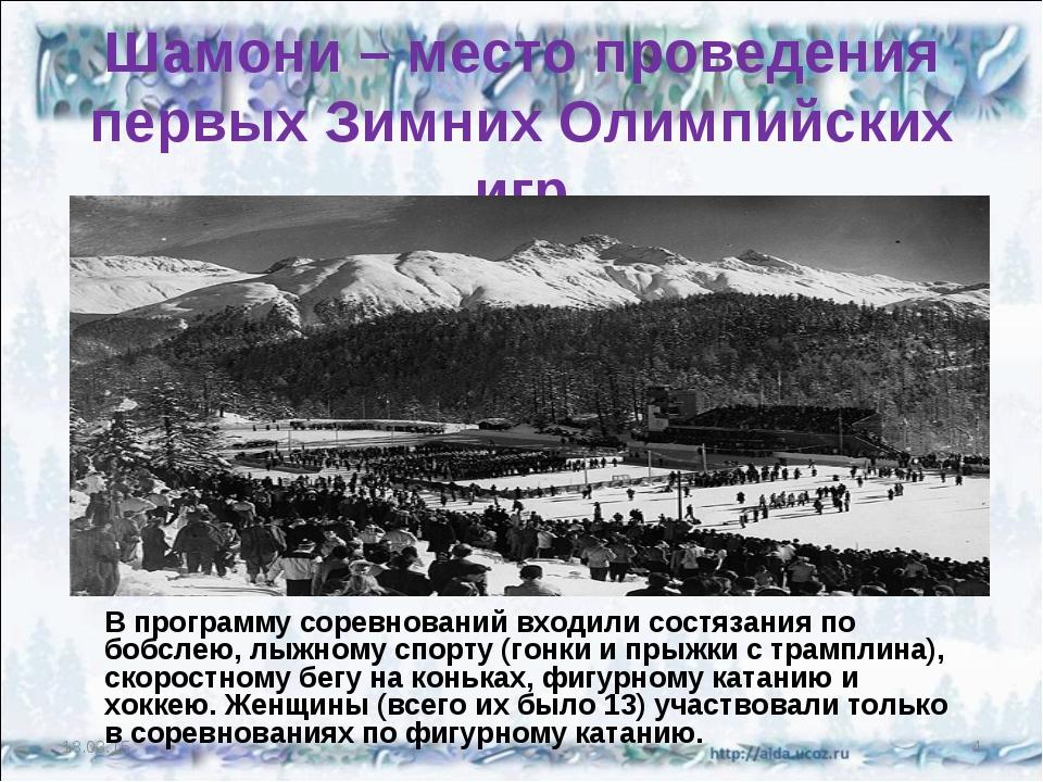 Шамони – место проведения первых Зимних Олимпийских игр * * В программу сорев...
