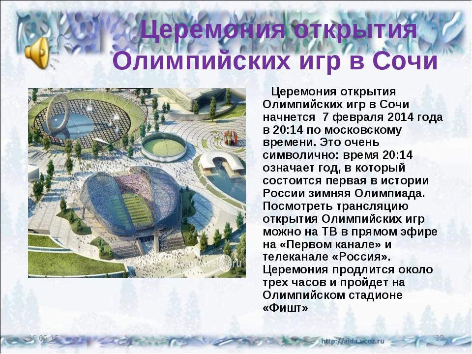 Церемония открытия Олимпийских игр в Сочи Церемония открытия Олимпийских игр...