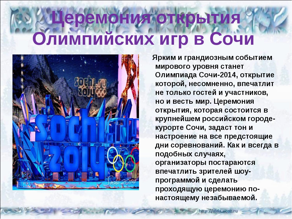 Есть презентация: зимнея олимпиада в сочи дом Фрязино