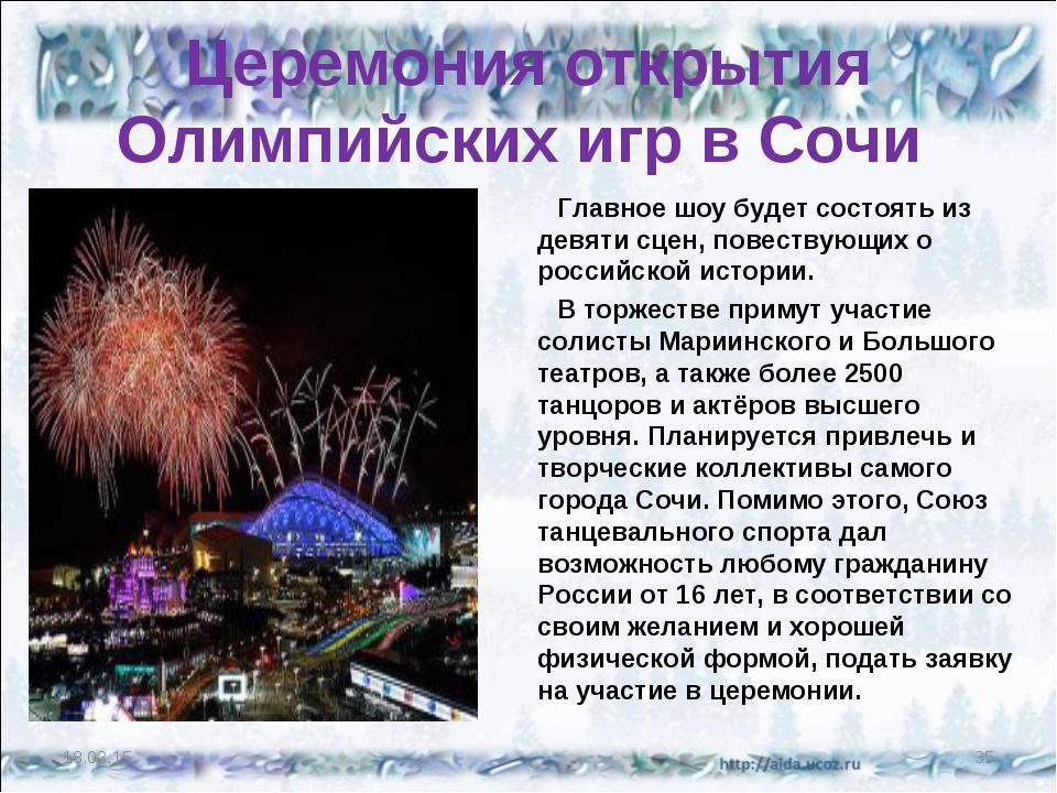 Церемония открытия Олимпийских игр в Сочи Главное шоу будет состоять из девят...