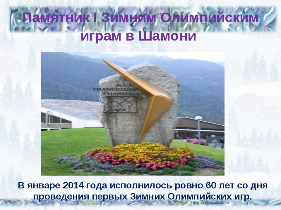 Памятник I Зимним Олимпийским играм в Шамони В январе 2014 года исполнилось р...