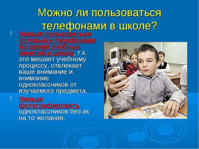 Можно ли пользоваться телефонами в школе? Нельзя пользоваться сотовыми телефо...