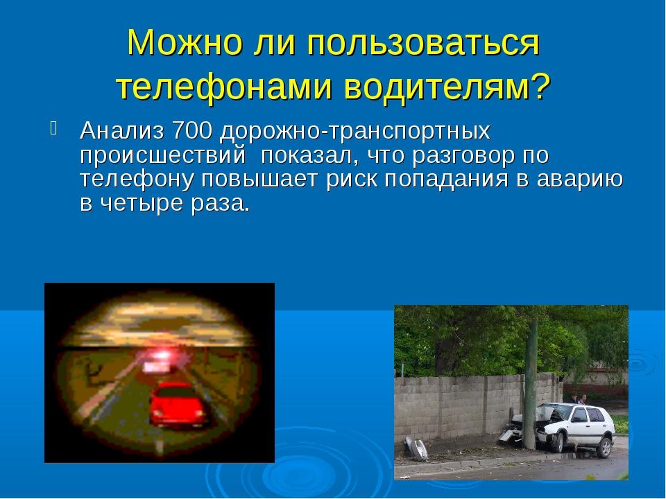 Можно ли пользоваться телефонами водителям? Анализ 700 дорожно-транспортных п...