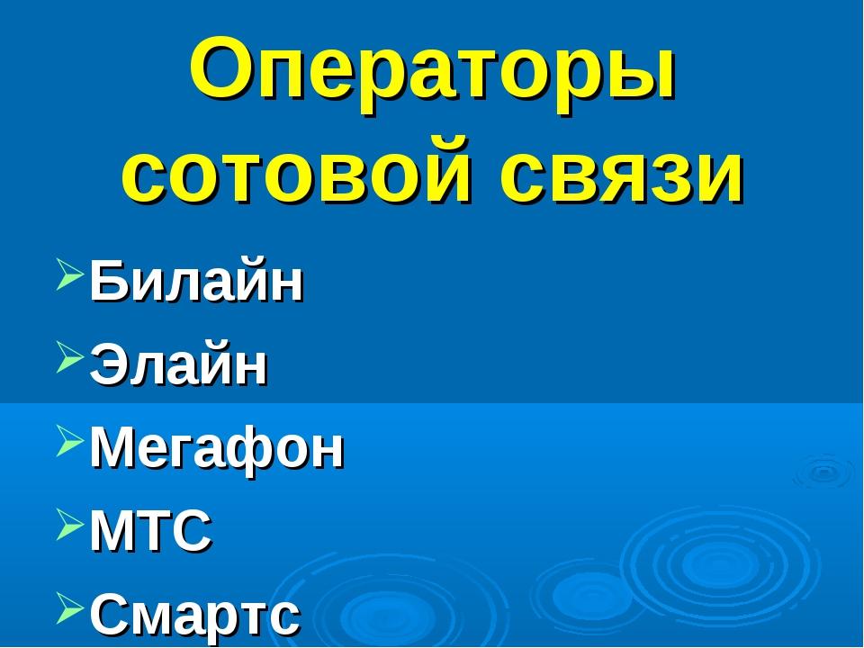 Операторы сотовой связи Билайн Элайн Мегафон МТС Смартс