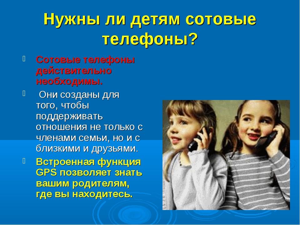 Нужны ли детям сотовые телефоны? Сотовые телефоны действительно необходимы. О...
