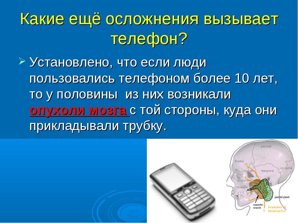 Какие ещё осложнения вызывает телефон? Установлено, что если люди пользовалис...