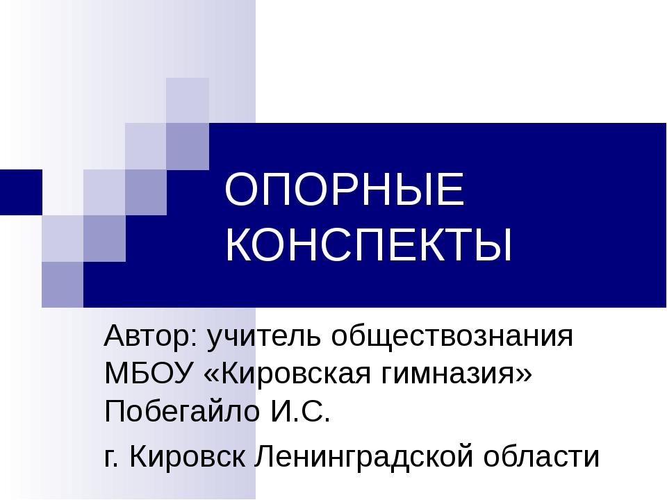 ОПОРНЫЕ КОНСПЕКТЫ Автор: учитель обществознания МБОУ «Кировская гимназия» Поб...