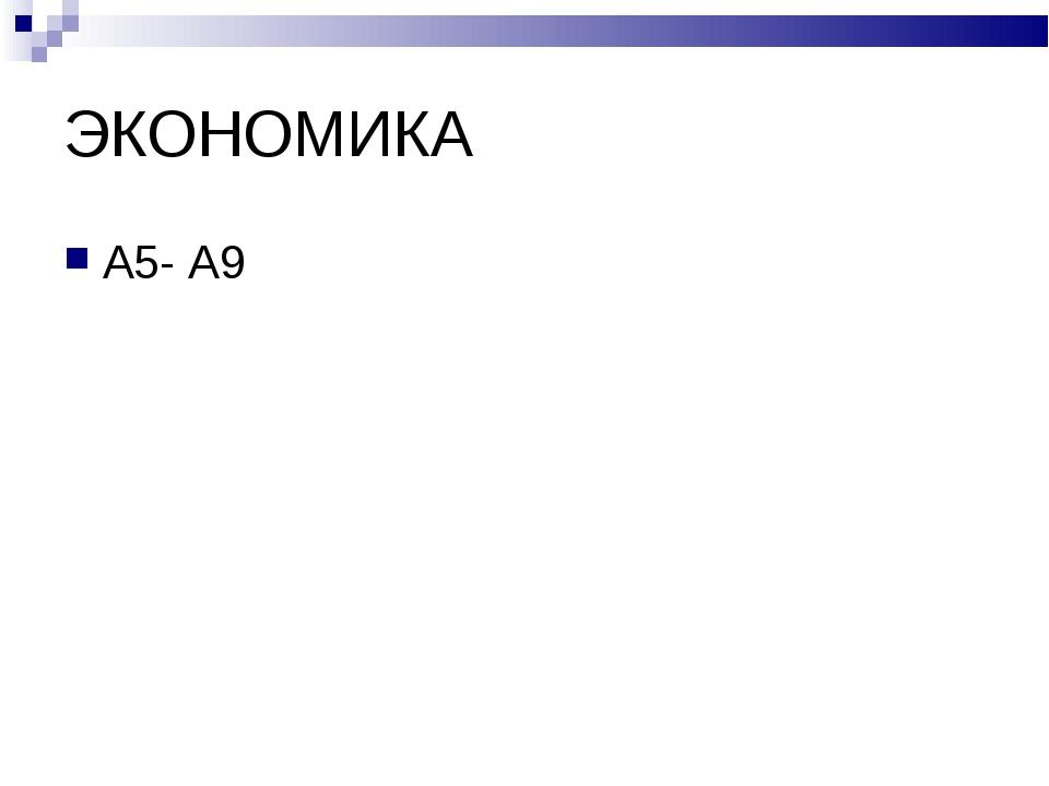 ЭКОНОМИКА А5- А9