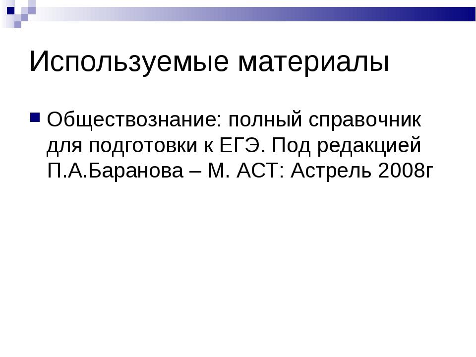 Используемые материалы Обществознание: полный справочник для подготовки к ЕГЭ...