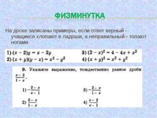 На доске записаны примеры, если ответ верный - учащиеся хлопают в ладоши, а н