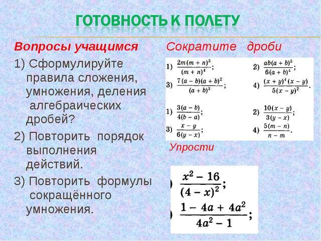 Вопросы учащимся 1) Сформулируйте правила сложения, умножения, деления алгебр...