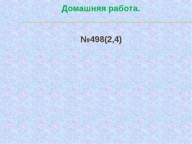 Домашняя работа. №498(2,4)