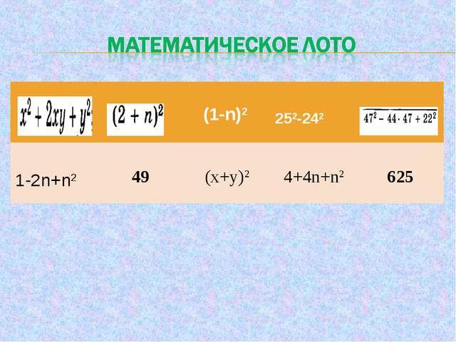 (1-n)2 252-242 1-2n+n2 49 (х+у)2 4+4n+n2 625