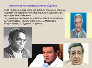 Известные Композиторы Азербайджана Кара Караев и Ариф Меликов оказали огромно
