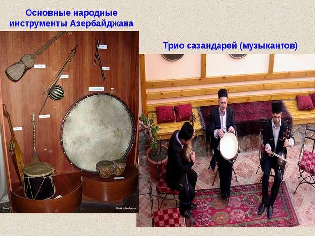 Основные народные инструменты Азербайджана Трио сазандарей (музыкантов)