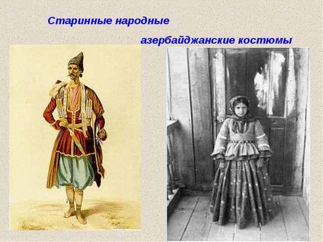 Старинные народные азербайджанские костюмы