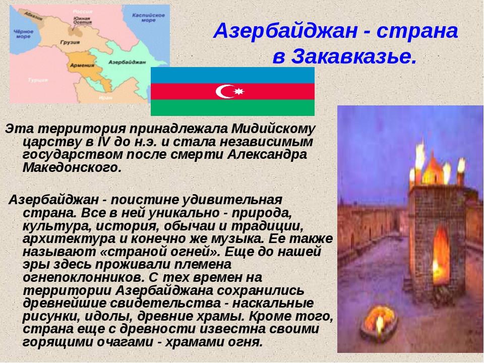 Азербайджан - страна в Закавказье. Эта территория принадлежала Мидийскому ца...