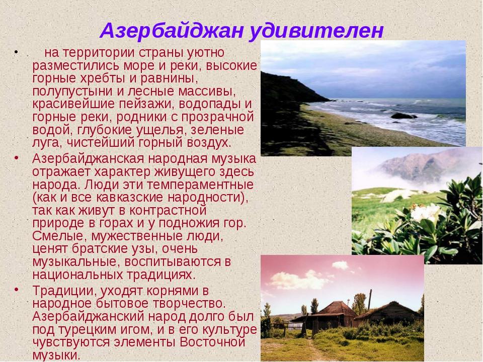 Азербайджан удивителен на территории страны уютно разместились море и реки, в...